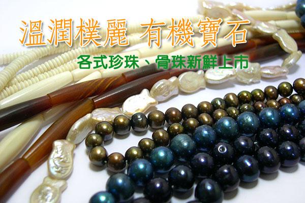 各式珍珠、骨珠新鮮上市!